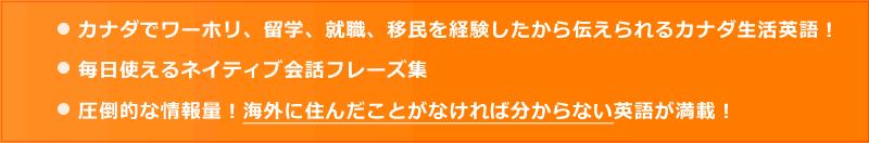 3points 【無料版】ワーホリ・留学・日常のネイティブ英語フレーズブック