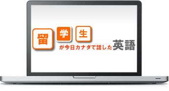 mac image 英語力ゼロだった私が、今英語を話せているワケ。英語はフレーズで覚えるのが近道