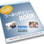 ワーホリデビューBOOK - 海外生活始め方をゼロから教えます