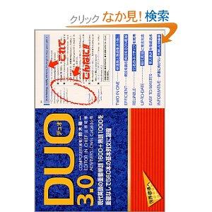 おすすめの英語の教科書 DUO