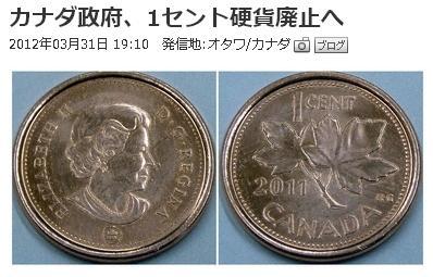 1セント硬貨廃止