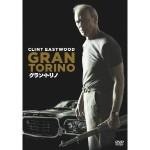 今日の泣ける映画 グラントリノ