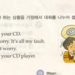 韓国の英語の教科書の例文がちょっとひどい→笑えた