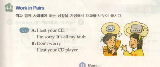 韓国の英語