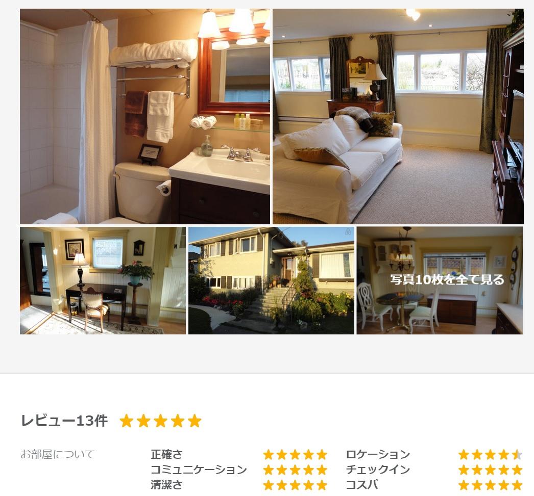 airbnb richmond
