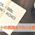 LOL・BBL・BTW・XOXO いくつ分かる?ネットで使われている英語の省略語をドカンと紹介
