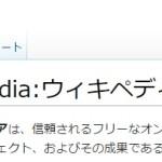 wikipedia 150x150 自分の英語を録音してみたら無意識にMaybeとYou knowを連発していることが分かった。自撮り録音すると英語力がアップするワケ
