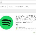 【中古品を英語で】Spotifyが日本にもようやく上陸し音楽ライフが充実しまくり