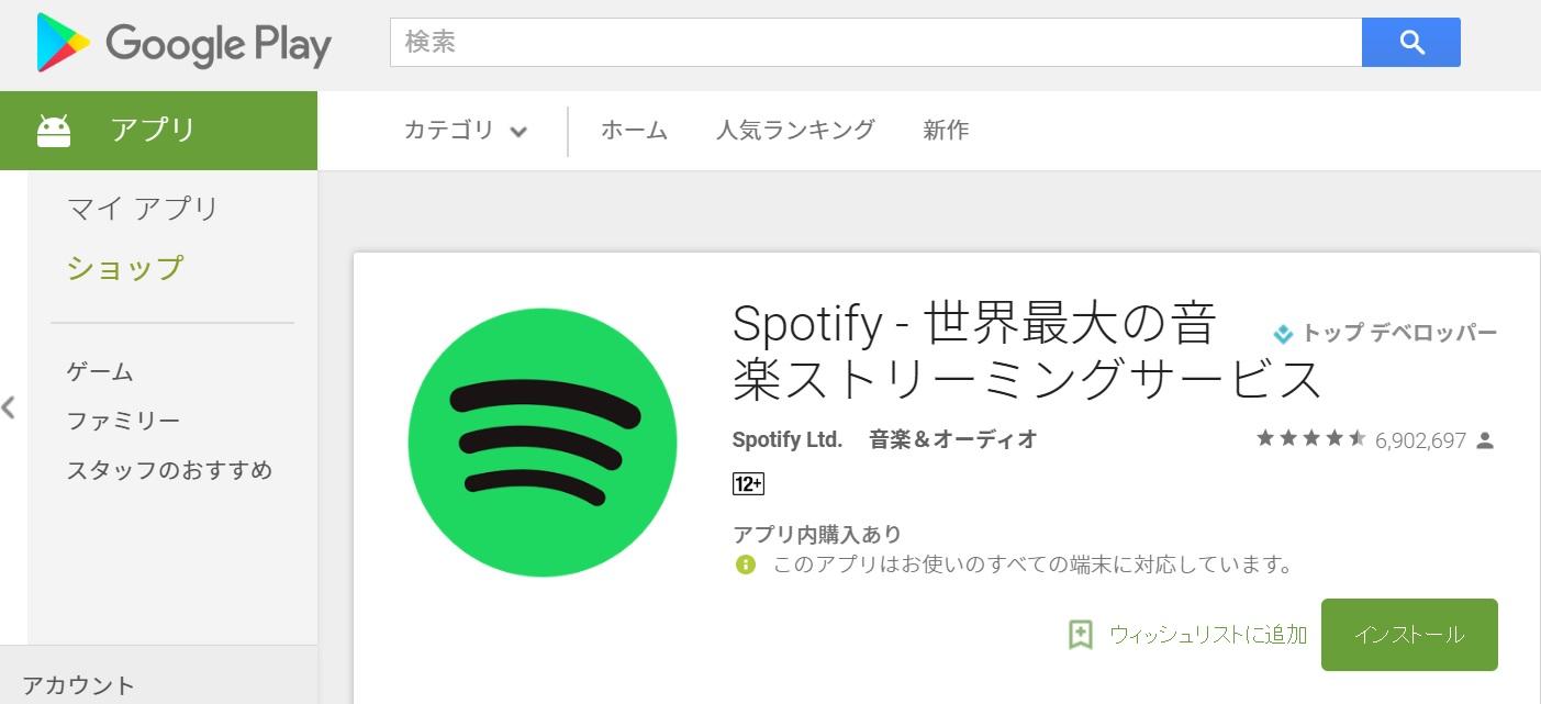 spotify 【中古品を英語で】Spotifyが日本にもようやく上陸し音楽ライフが充実しまくり