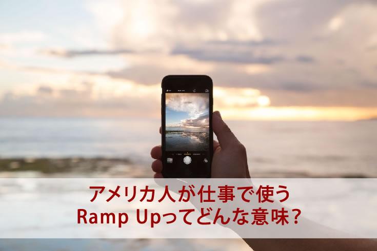 ramp up 今日アメリカ人がオフィスで使った英語 Ramp up ってどんな意味?