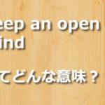 Keep an open mindってどんな意味?日本にある外資系企業で働くほうが、日本企業で働くよりも少し楽で大変な話