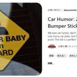車の後ろにあるサイン Baby on board って英語でどんな意味?