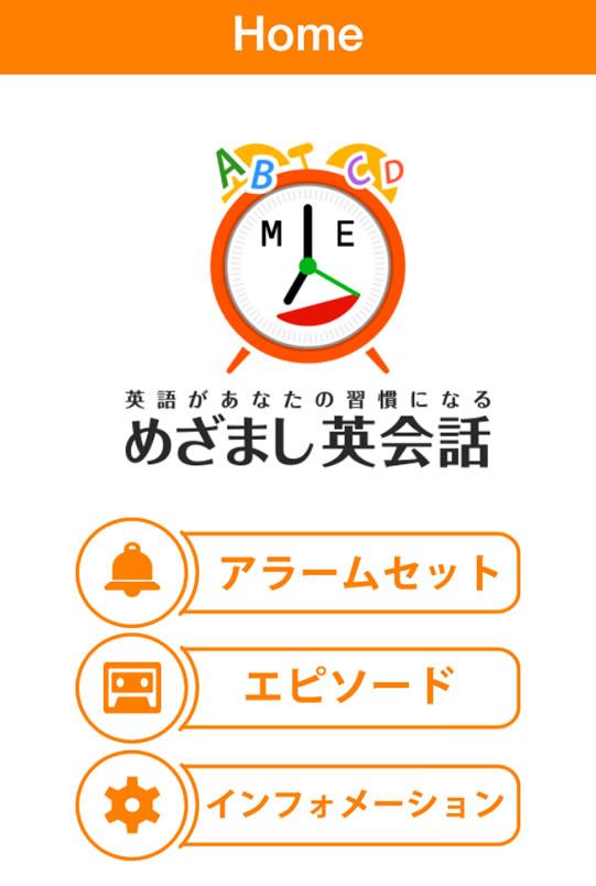 mezamashi app