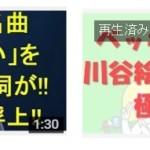 東京人 を英語で。Haul Videoってなに?YouTubeに動画をアップしてサラリーマンの年収くらいをひと月で稼ぐ人々がいます。