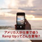 今日アメリカ人がオフィスで使った英語 Ramp up ってどんな意味?