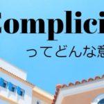 今日の日常会話で使わない英語。アメリカの流行語complicitはどんな意味?
