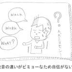 WorkとWalkの発音の違いを説明できるか